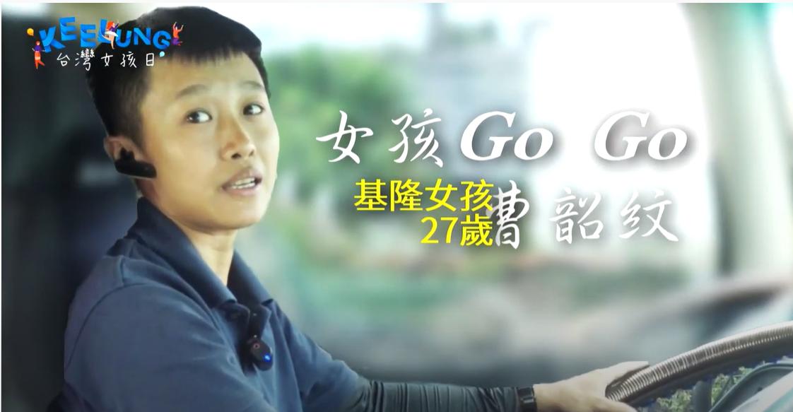 臺灣女孩日宣導影片「女孩GOGO-展現女孩韌力‧衝破性別框架」